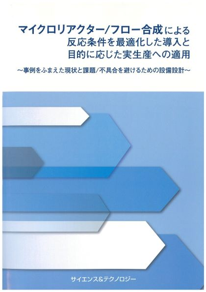 ScienceTech2020book.jpg